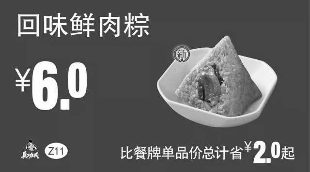 黑白优惠券图片:Z11 回味鲜肉粽 2018年4月5月6月凭真功夫优惠券6元 - www.5ikfc.com
