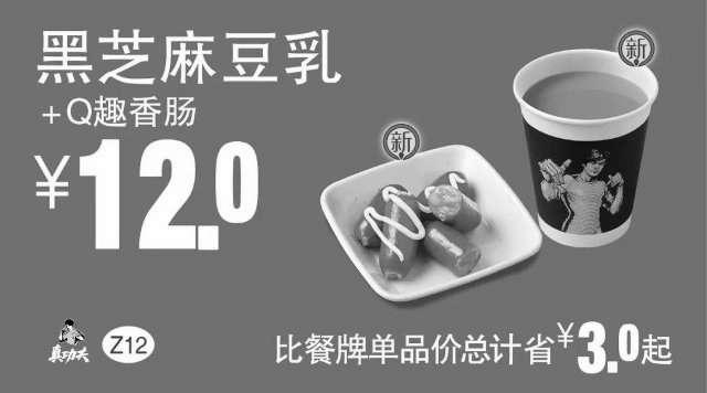 黑白优惠券图片:Z12 下午茶 黑芝麻豆乳+Q趣香肠 2018年4月5月6月凭真功夫优惠券12元 - www.5ikfc.com