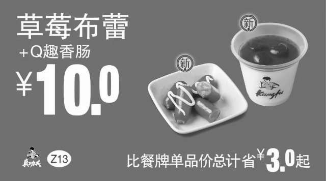 黑白优惠券图片:Z13 下午茶 草莓布蕾+Q趣香肠 2018年4月5月6月凭真功夫优惠券10元 - www.5ikfc.com