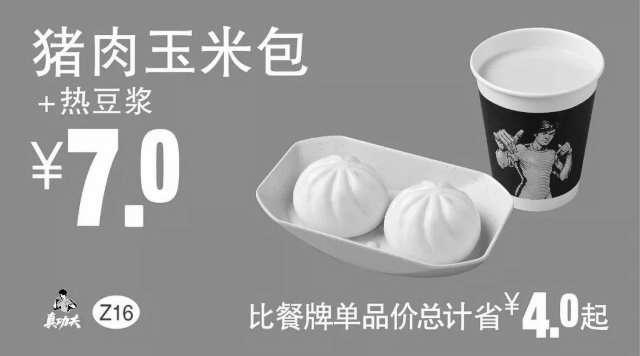 黑白优惠券图片:Z16 早餐 猪肉玉米包+热豆浆 2018年4月5月6月凭真功夫优惠券7元 - www.5ikfc.com
