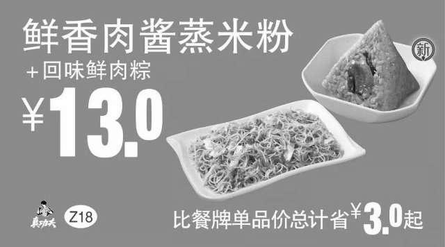 黑白优惠券图片:Z18 早餐 鲜香肉酱蒸米粉+回味鲜肉粽 2018年4月5月6月凭真功夫优惠券13元 - www.5ikfc.com
