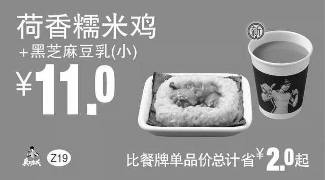 黑白优惠券图片:Z19 早餐 荷香糯米鸡+黑芝麻豆乳(小) 2018年4月5月6月凭真功夫优惠券11元 - www.5ikfc.com