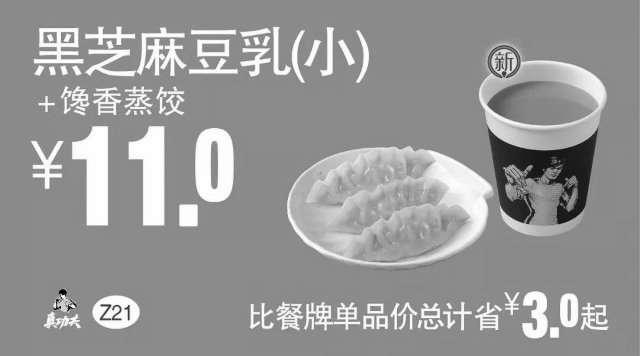 黑白优惠券图片:Z21 早餐 黑芝麻豆乳(小)+馋香蒸饺 2018年4月5月6月凭真功夫优惠券11元 - www.5ikfc.com