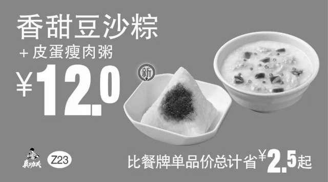 黑白优惠券图片:Z23 早餐 香甜豆沙粽+皮蛋瘦肉粥 2018年4月5月6月凭真功夫优惠券12元 - www.5ikfc.com