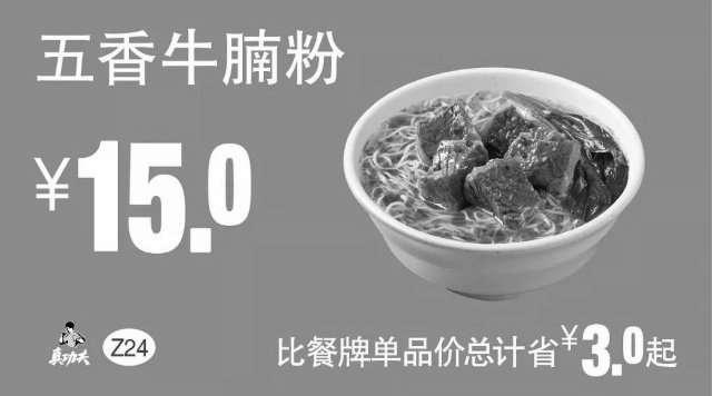 黑白优惠券图片:Z24 早餐 五香牛腩粉 2018年4月5月6月凭真功夫优惠券15元 - www.5ikfc.com