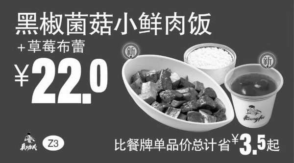 黑白优惠券图片:Z3 黑椒菌菇小鲜肉饭+草莓布蕾 2018年4月5月6月凭真功夫优惠券22元 - www.5ikfc.com