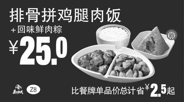 黑白优惠券图片:Z8 排骨拼鸡腿肉饭+回味鲜肉粽 2018年4月5月6月凭真功夫优惠券25元 - www.5ikfc.com