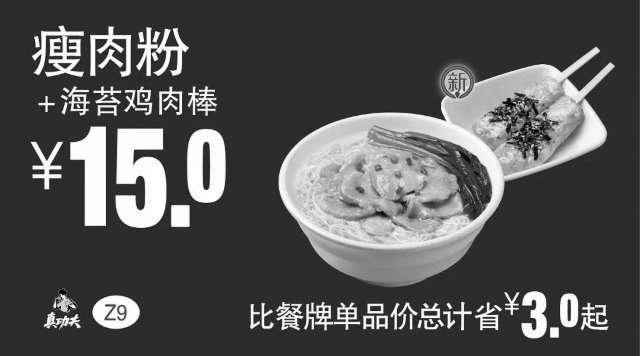 黑白优惠券图片:Z9 瘦肉粉+海苔鸡肉棒 2018年4月5月6月凭真功夫优惠券15元 - www.5ikfc.com