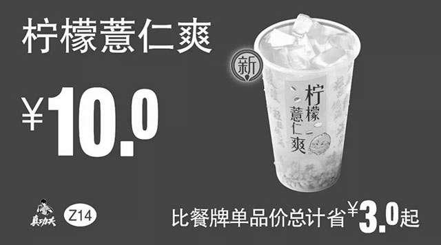 黑白优惠券图片:Z14 柠檬薏仁爽 2018年6月7月8月凭真功夫优惠券10元 - www.5ikfc.com
