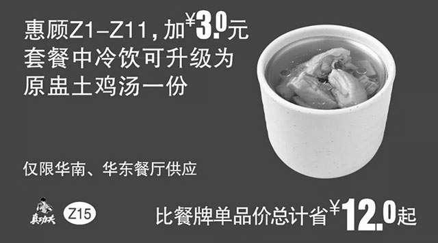 黑白优惠券图片:Z15 惠顾Z1-11加3元套餐中冷饮可升级为原中土鸡汤一份 - www.5ikfc.com