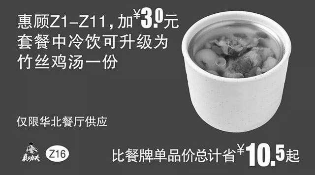 黑白优惠券图片:Z16 惠顾Z1-11加3元套餐中冷饮可升级为竹丝鸡汤一份 - www.5ikfc.com