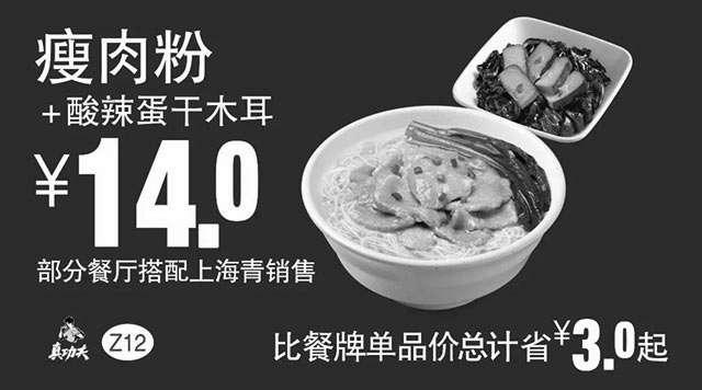 黑白优惠券图片:Z12 瘦肉粉+酸辣蛋干木耳 2018年6月7月8月凭真功夫优惠券14元 - www.5ikfc.com