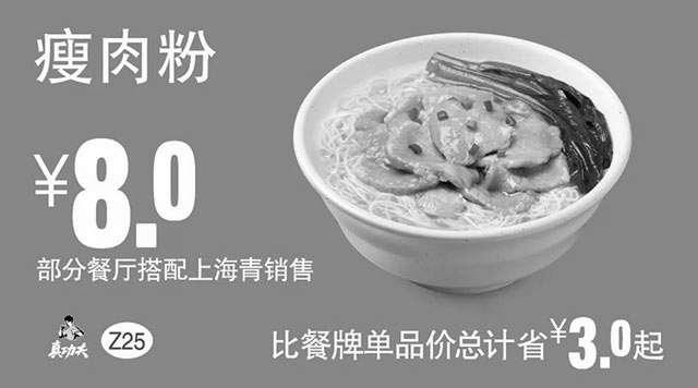 黑白优惠券图片:Z25 早餐 瘦肉粉 2018年6月7月8月凭真功夫优惠券8元 - www.5ikfc.com