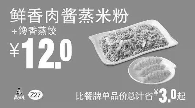 黑白优惠券图片:Z27 早餐 鲜香肉酱蒸米粉+馋香蒸饺 2018年6月7月8月凭真功夫优惠券12元 - www.5ikfc.com