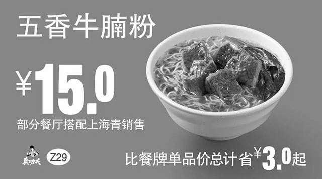 黑白优惠券图片:Z29 早餐 五香牛腩粉 2018年6月7月8月凭真功夫优惠券15元 - www.5ikfc.com