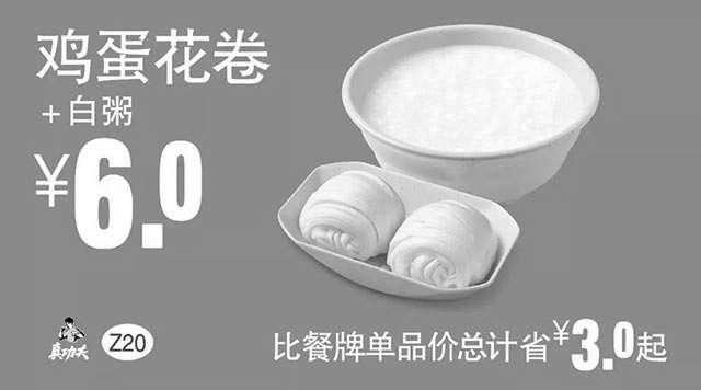 黑白优惠券图片:Z20 早餐 鸡蛋花卷+白粥 2018年6月7月8月凭真功夫优惠券6元 - www.5ikfc.com