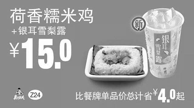 黑白优惠券图片:Z24 早餐 荷香糯米鸡+银耳雪梨露 2018年6月7月8月凭真功夫优惠券15元 - www.5ikfc.com