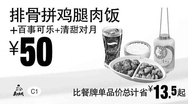 黑白优惠券图片:C1 排骨拼鸡腿肉饭+百事可乐+清甜对月 2018年8月9月凭真功夫优惠券50元 省13元起 - www.5ikfc.com