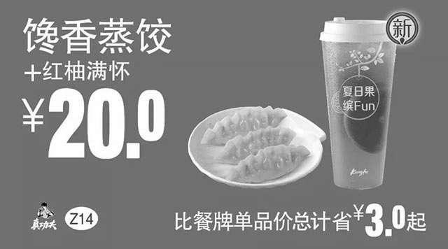 黑白优惠券图片:Z14 下午茶 馋香蒸饺+红柚满怀 2018年8月9月凭真功夫优惠券20元 省3元起 - www.5ikfc.com