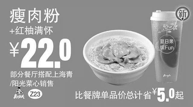 黑白优惠券图片:Z23 早餐 瘦肉粉+红柚满怀 2018年8月9月凭真功夫优惠券22元 省5元起 - www.5ikfc.com