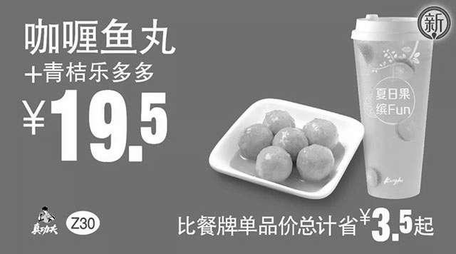 黑白优惠券图片:Z30 咖喱鱼丸+青桔乐多多 2018年8月9月凭真功夫优惠券19.5元 省3.5元起 - www.5ikfc.com