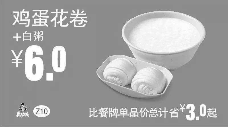 黑白优惠券图片:Z10 早餐 鸡蛋花卷+白粥 2018年10月11月凭真功夫优惠券6元 - www.5ikfc.com