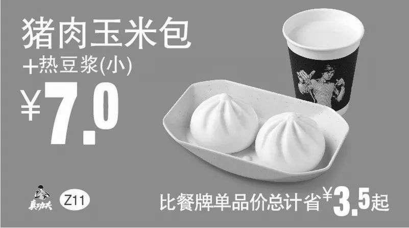 黑白优惠券图片:Z11 早餐 猪肉玉米包+热豆浆(小) 2018年10月11月凭真功夫优惠券7元 - www.5ikfc.com