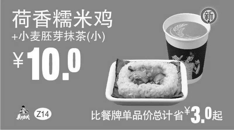 黑白优惠券图片:Z14 早餐 荷香糯米鸡+小麦胚牙抹茶(小) 2018年10月11月凭真功夫优惠券10元 - www.5ikfc.com