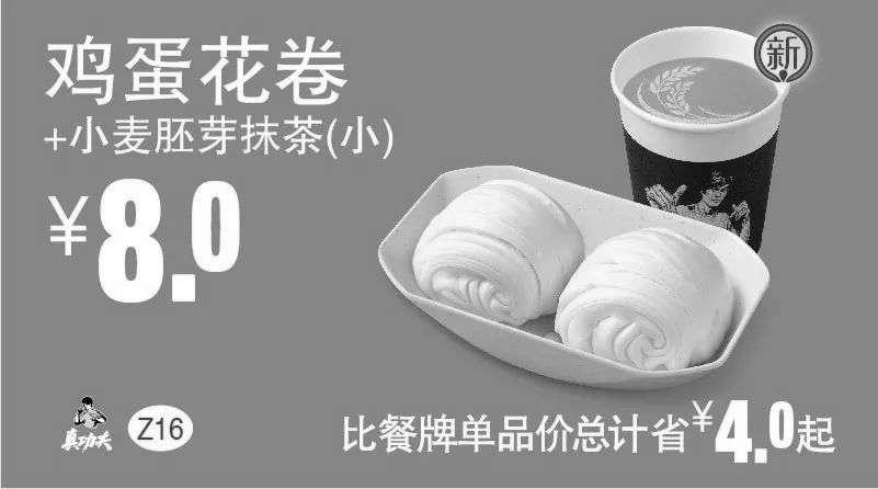 黑白优惠券图片:Z16 早餐 鸡蛋花卷+小麦胚牙抹茶(小) 2018年10月11月凭真功夫优惠券8元 - www.5ikfc.com