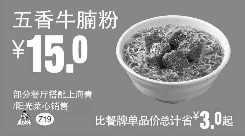 黑白优惠券图片:Z19 早餐 五香牛腩粉 2018年10月11月凭真功夫优惠券15元 - www.5ikfc.com