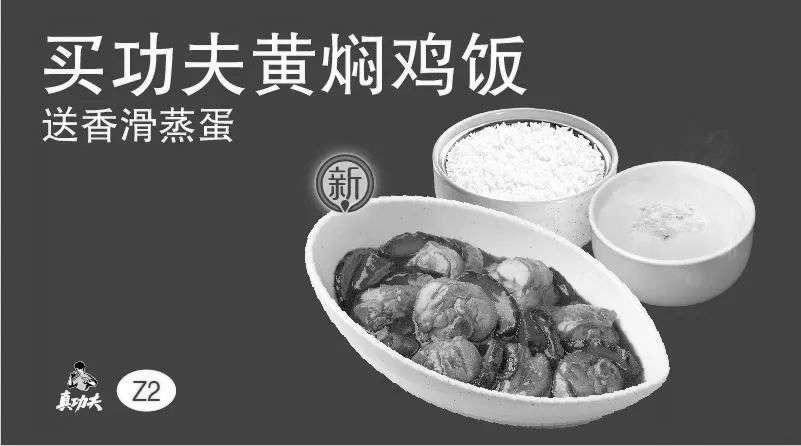 黑白优惠券图片:Z2 买功夫黄焖鸡饭 2018年10月11月凭真功夫优惠券送香滑蒸蛋 - www.5ikfc.com