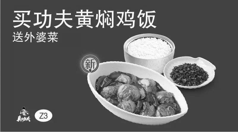 黑白优惠券图片:Z3 买功夫黄焖鸡饭 2018年10月11月凭真功夫优惠券送外婆菜 - www.5ikfc.com