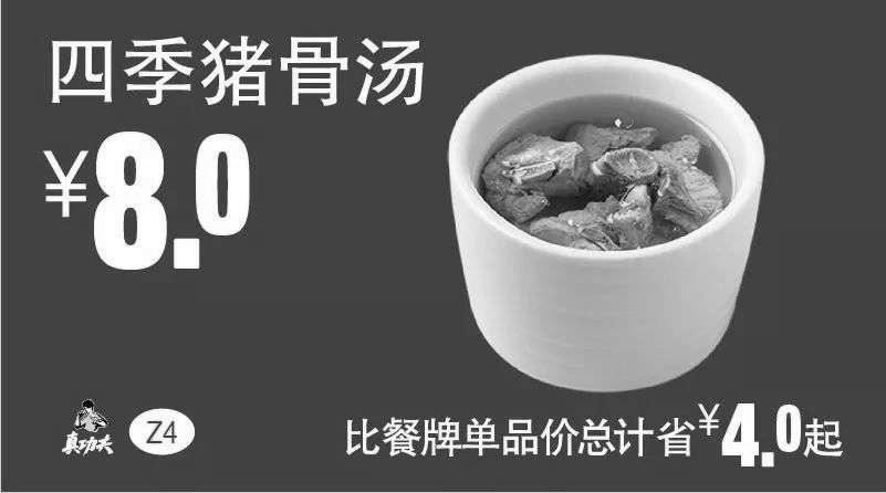 黑白优惠券图片:Z4 四季猪骨汤 2018年10月11月凭真功夫优惠券8元 - www.5ikfc.com