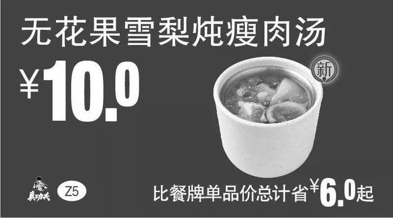 黑白优惠券图片:Z5 无花果雪梨炖瘦肉汤 2018年10月11月凭真功夫优惠券10元 - www.5ikfc.com