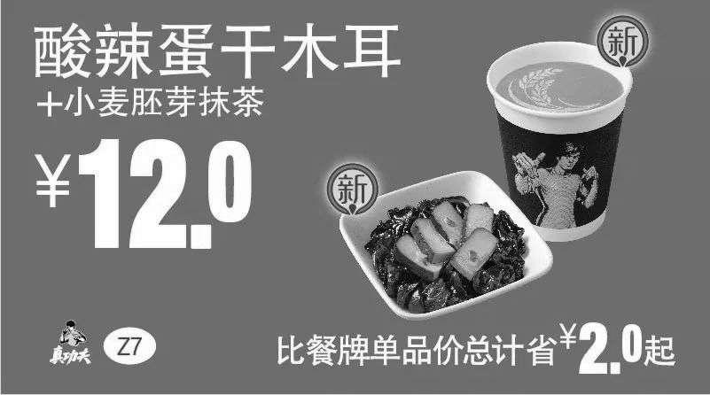 黑白优惠券图片:Z7 下午茶 酸辣蛋干木耳+小麦胚牙抹茶 2018年10月11月凭真功夫优惠券12元 - www.5ikfc.com