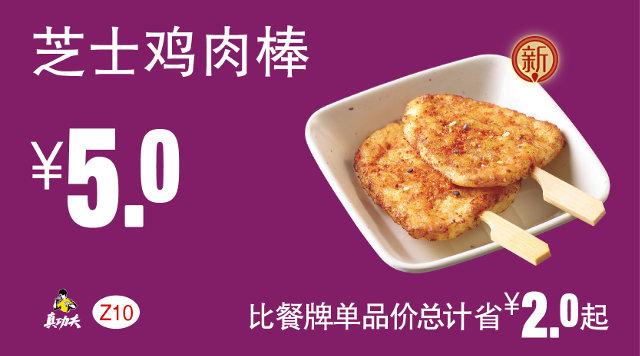 优惠券图片:Z10 芝士鸡肉棒 2018年1月2月3月凭真功夫优惠券5元 省2元起 有效期2018年01月17日-2018年03月6日