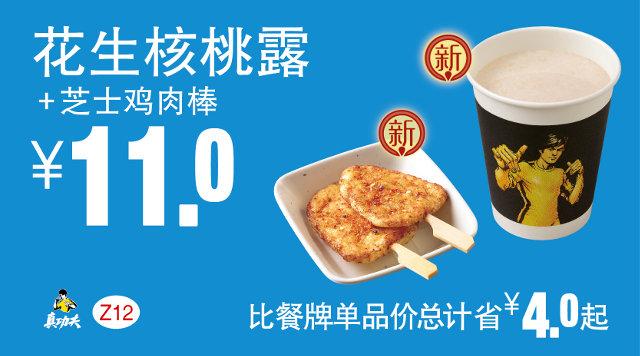 Z12 下午茶 花生核桃露+芝士鸡肉棒 2018年1月2月3月凭真功夫优惠券11元 省4元起 有效期至:2018年3月6日 www.5ikfc.com