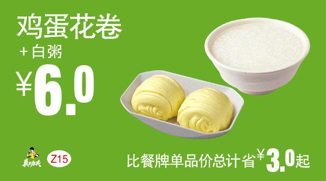 Z15 早餐 鸡蛋花卷+白粥 2018年1月2月3月凭真功夫优惠券6元 省3元起 有效期至:2018年3月6日 www.5ikfc.com