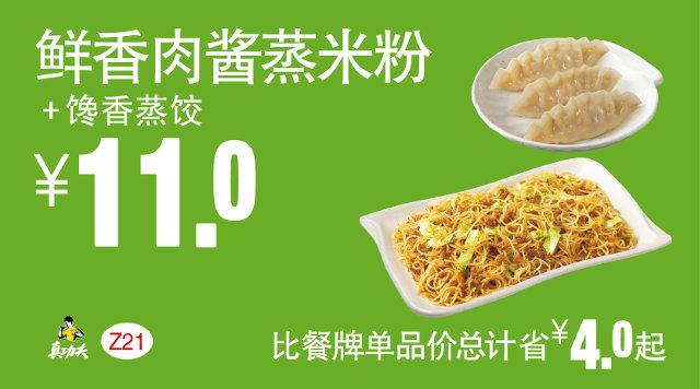 Z21 早餐 鲜香肉酱蒸米粉+馋香蒸饺 2018年1月2月3月凭真功夫优惠券11元 省4元起 有效期至:2018年3月6日 www.5ikfc.com