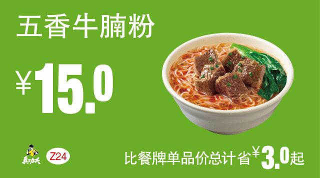 Z24 早餐 五香牛腩粉 2018年1月2月3月凭真功夫优惠券15元 省3元起 有效期至:2018年3月6日 www.5ikfc.com