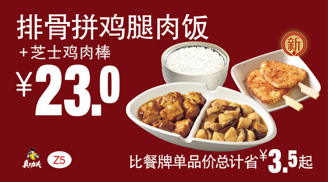 Z5 排骨拼鸡腿肉饭+芝士鸡肉棒 2018年1月2月3月凭真功夫优惠券23元 省3.5元起 有效期至:2018年3月6日 www.5ikfc.com