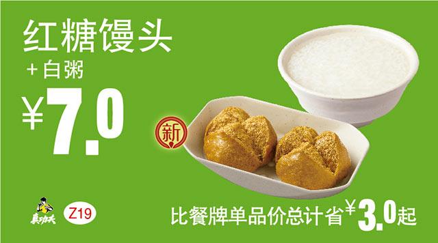 Z19 早餐 红糖馒头+白粥 2018年3月4月凭真功夫优惠券7元 有效期至:2018年4月17日 www.5ikfc.com