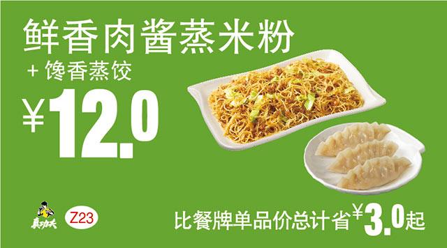 Z23 早餐 鲜香肉酱蒸米粉+馋香蒸饺 2018年3月4月凭真功夫优惠券12元 有效期至:2018年4月17日 www.5ikfc.com