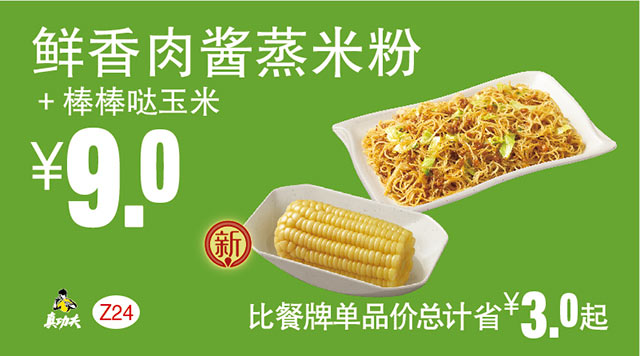Z24 早餐 鲜香肉酱蒸米粉+棒棒哒玉米 2018年3月4月凭真功夫优惠券9元 有效期至:2018年4月17日 www.5ikfc.com