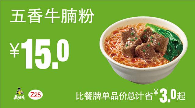 Z25 早餐 五香牛腩粉 2018年3月4月凭真功夫优惠券15元 有效期至:2018年4月17日 www.5ikfc.com