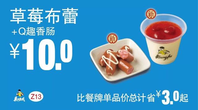 Z13 下午茶 草莓布蕾+Q趣香肠 2018年4月5月6月凭真功夫优惠券10元 有效期至:2018年6月5日 www.5ikfc.com