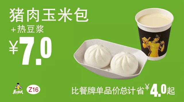 Z16 早餐 猪肉玉米包+热豆浆 2018年4月5月6月凭真功夫优惠券7元 有效期至:2018年6月5日 www.5ikfc.com