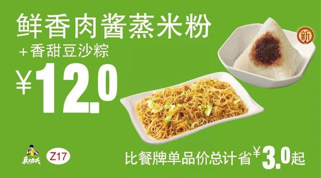 Z17 早餐 鲜香肉酱蒸米粉+香甜豆沙粽 2018年4月5月6月凭真功夫优惠券12元 有效期至:2018年6月5日 www.5ikfc.com