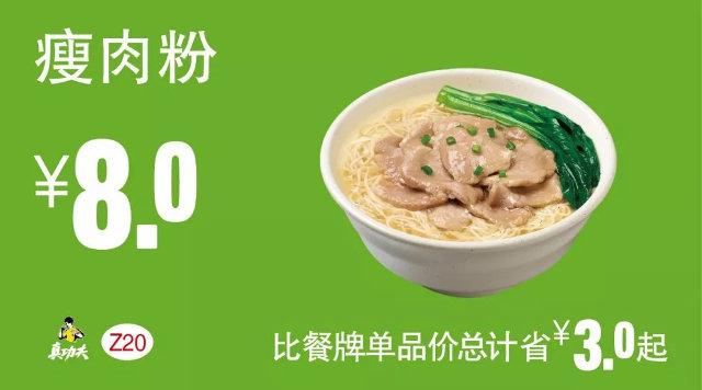 Z20 早餐 瘦肉粉 2018年4月5月6月凭真功夫优惠券8元 有效期至:2018年6月5日 www.5ikfc.com