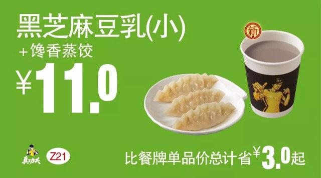 Z21 早餐 黑芝麻豆乳(小)+馋香蒸饺 2018年4月5月6月凭真功夫优惠券11元 有效期至:2018年6月5日 www.5ikfc.com